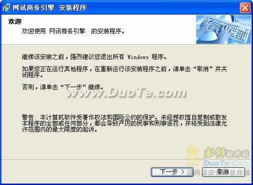 网讯商务引擎信息发布软件下载