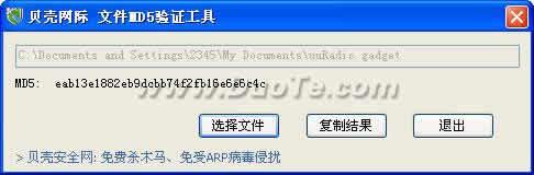 贝壳文件MD5验证工具下载