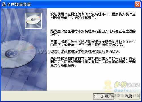 全网短信彩信下载