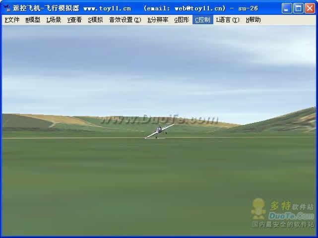 遥控飞机飞行模型模拟器下载
