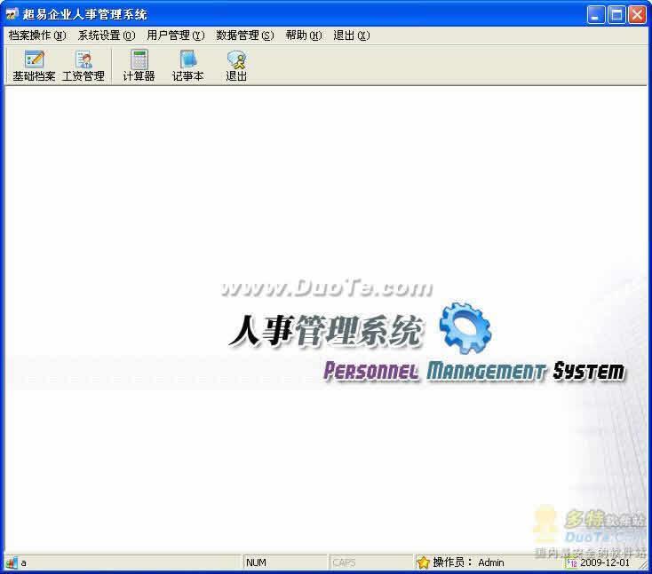 超易企事业单位人事管理系统下载