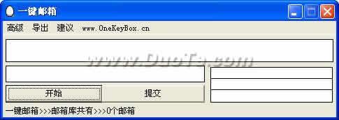 一键邮箱下载