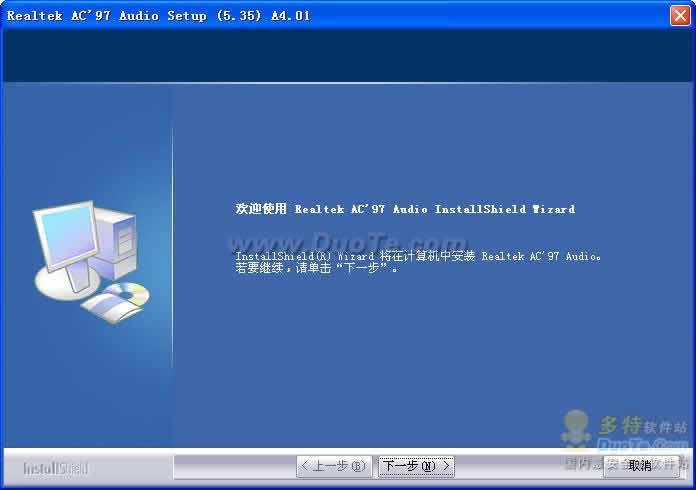 Realtek AC97 Audio Driver下载