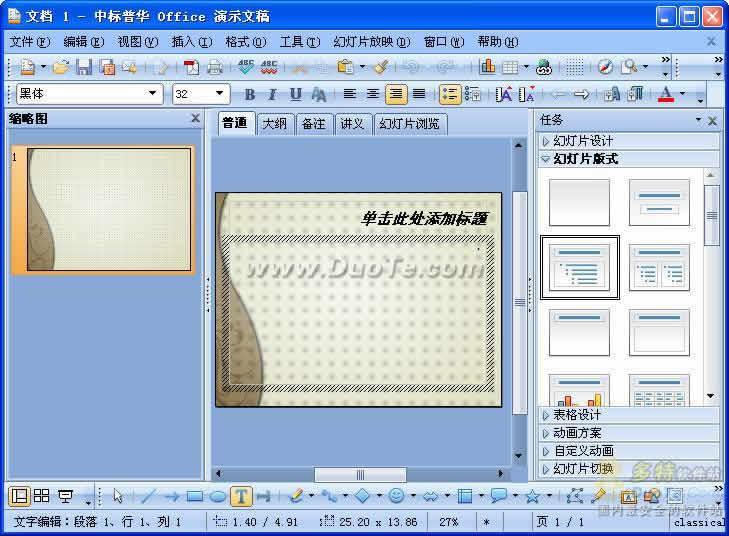 中标普华Office 个人版(For Windows)下载