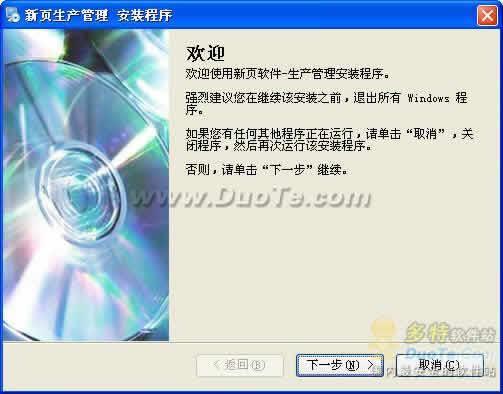 新页生产管理系统下载