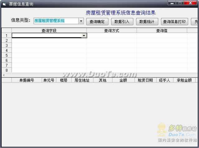 企虎单据管理软件下载