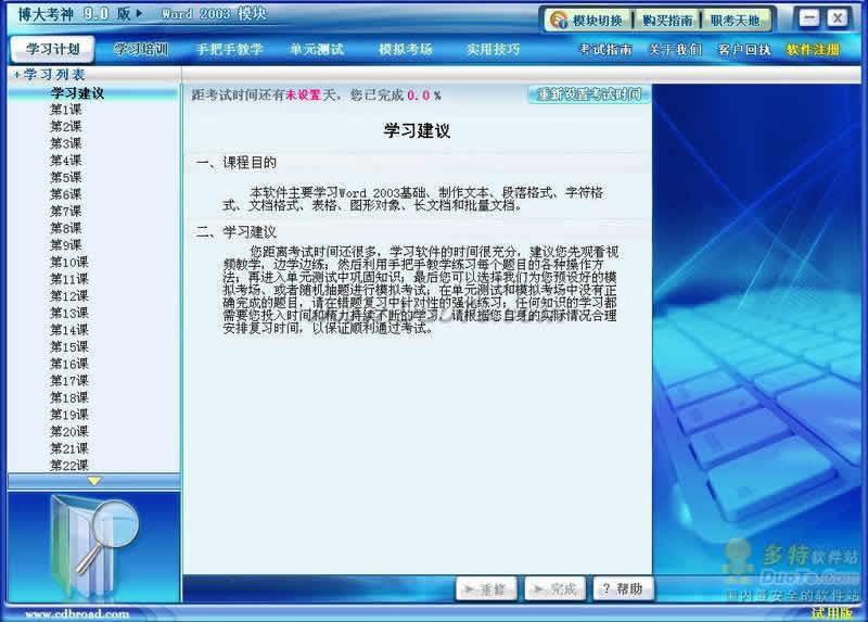 计算机模块软件_博大考神职称计算机培训系统9.0之Word2003模块完整版 软件界面 ...