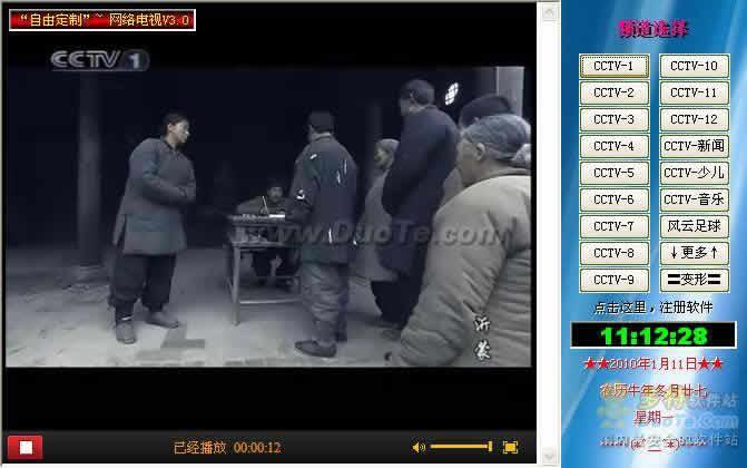 """""""自由定制""""多功能网络电视下载"""