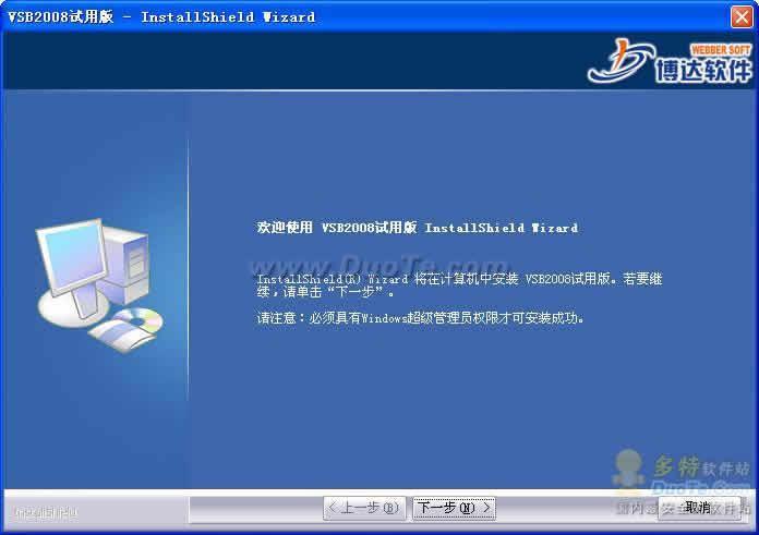 VSB网站群内容管理系统(CMS系统)下载