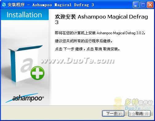 Ashampoo Magical Defrag下载