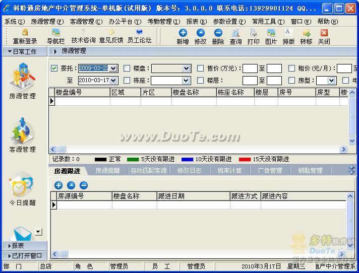 科聆通房地产中介管理系统下载