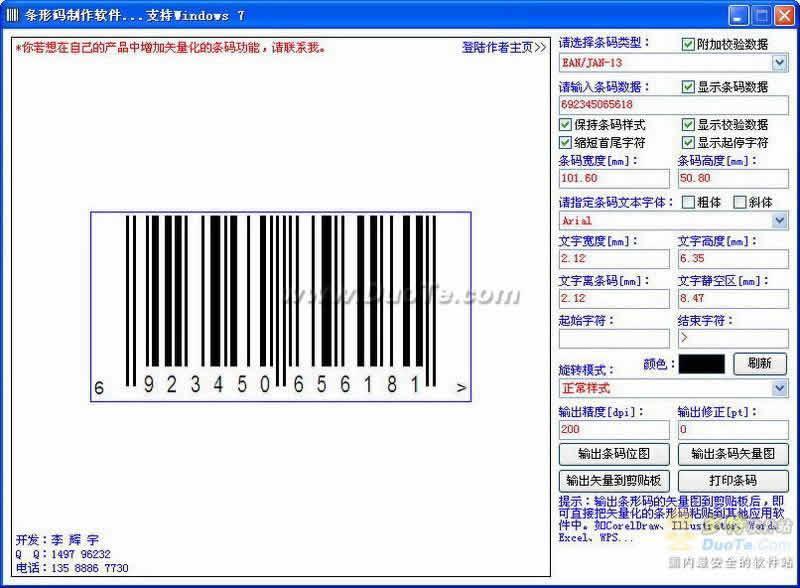 超微条形码开发库下载