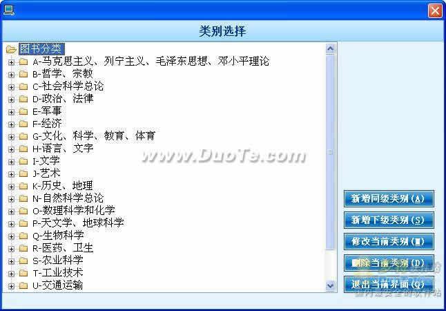 瑞天书目数据共享平台软件下载
