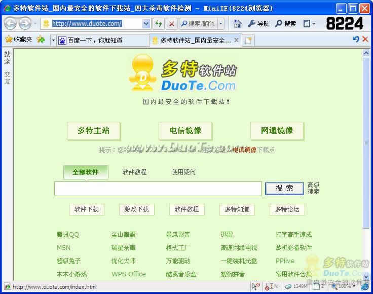 8224浏览器下载