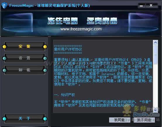 冰冻精灵电脑保护系统下载