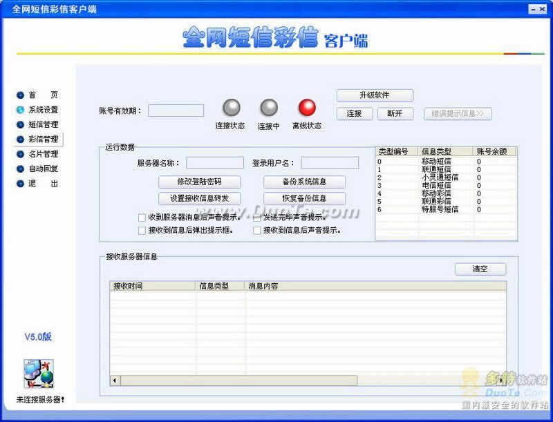 全网短信彩信客户端下载