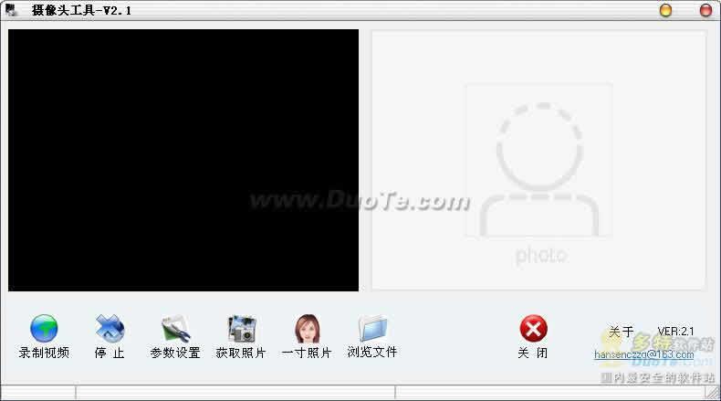 摄像头摄像拍照工具下载