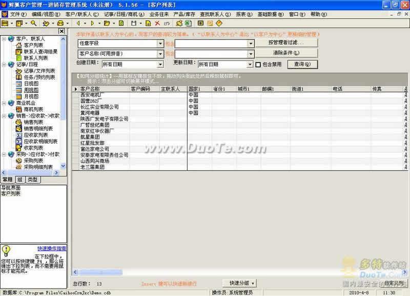 财狐客户管理进销存管理软件下载