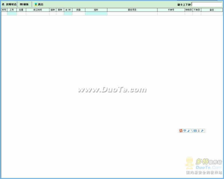 飞龙沐足水疗电脑排钟管理软件下载