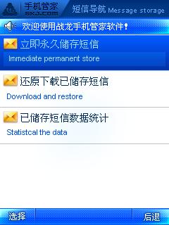 手机管家-战龙 For java下载