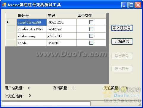 hzexe牌旺旺号死活测试工具(淘宝账号维护)下载