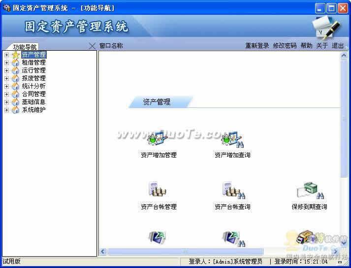 仪器设备管理信息系统下载