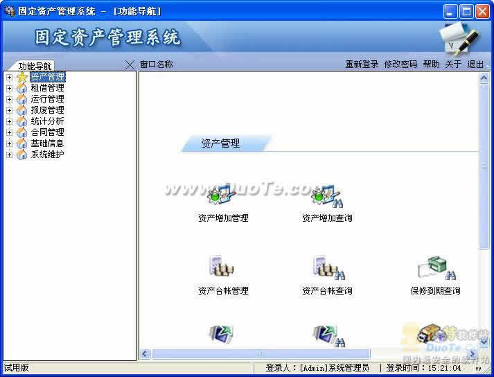固定资产管理信息系统下载