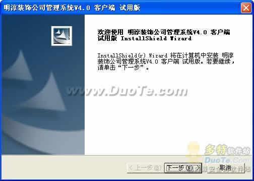 明淳装饰公司管理系统下载