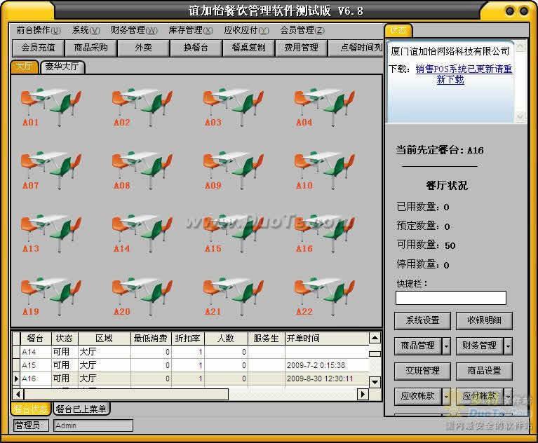 谊加怡餐饮管理软件下载