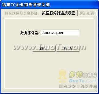 纵横软件IC行业管理系统下载