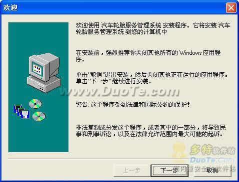 汽车轮胎服务管理系统下载