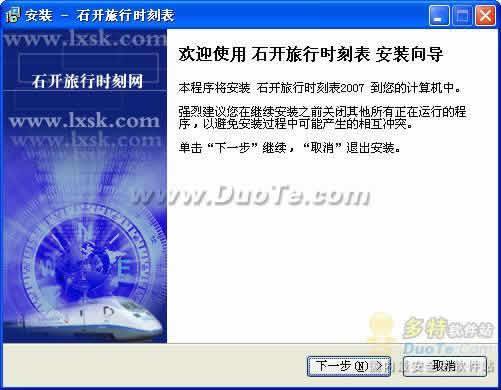石开旅行时刻表2010下载