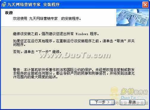 九天网络营销软件专家2010下载