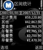 我的财务(MyMoney) for S60 3rd / 5th下载