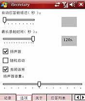 电话答录机(iSecretary) for PPC下载