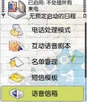 电话主管(Voice Call Master) for S60V3下载