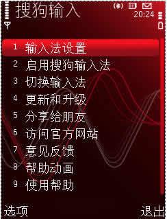 搜狗手机输入法 for PPC下载