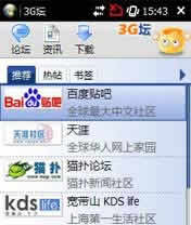 3G坛 for S60 2nd下载
