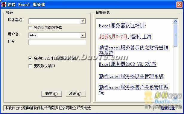 勤哲Excel服务器2010完整企业版下载