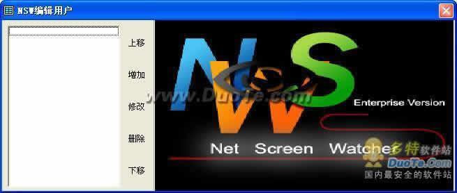 NSW网络屏幕监视系统下载