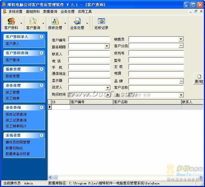 维特电脑公司管理软件下载