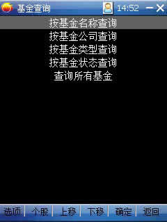 金太阳免费手机炒股软件 for java下载