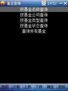 金太阳手机炒股软件 for PPC下载