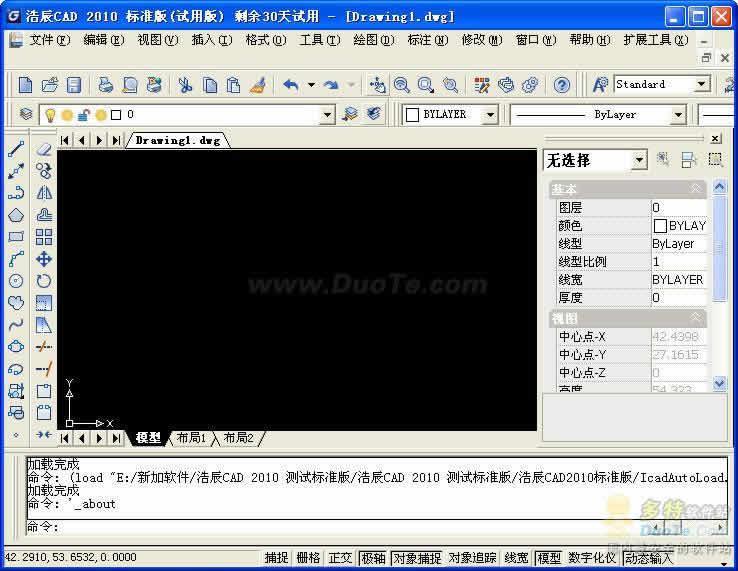 浩辰CAD 2010下载