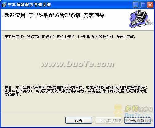 宁丰饲料配方管理软件下载