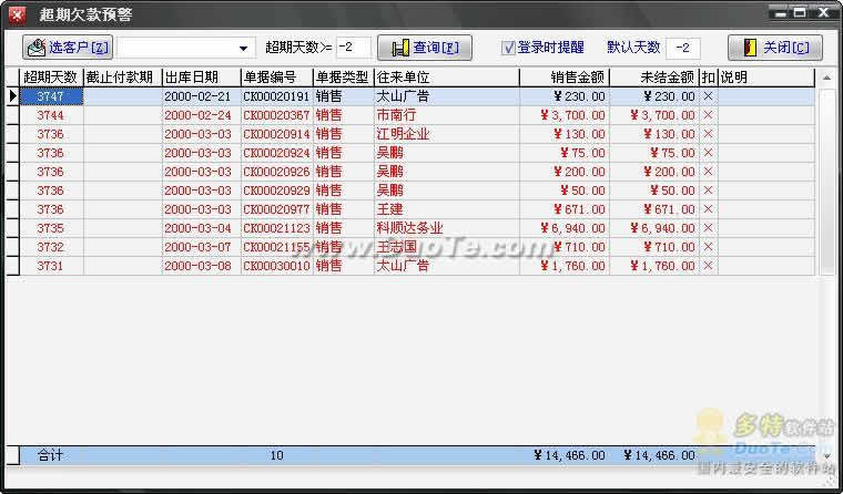 开龙IT2008下载
