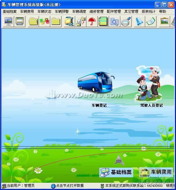 车辆管理软件下载