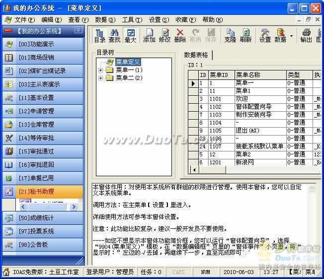 IOAS办公系统制作大师下载
