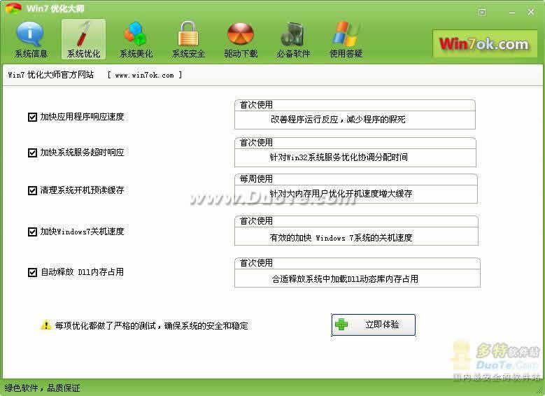 Win7优化大师下载
