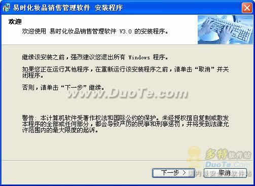 青岛易时化妆品销售管理软件下载